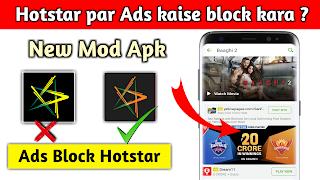 Hotstar par Ads Block kaise kara Hotstar