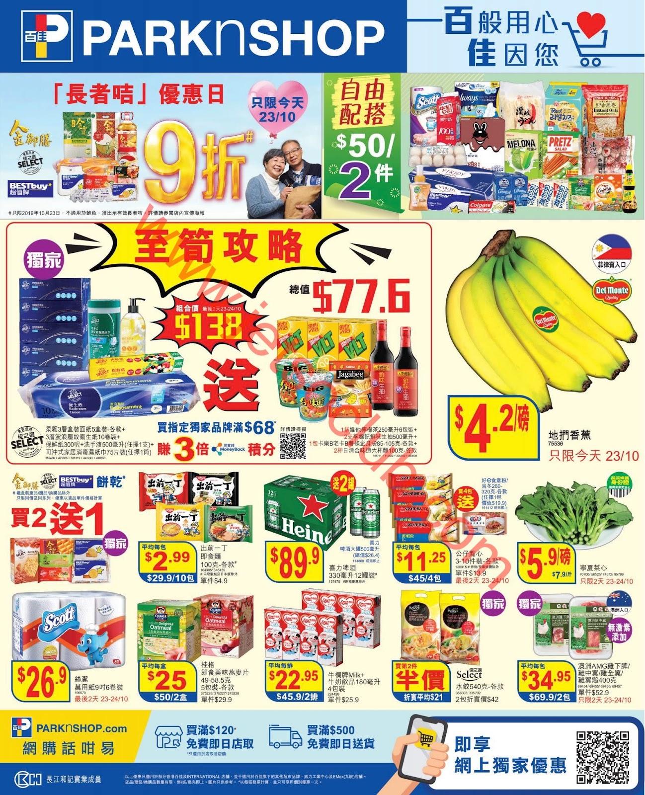 百佳/惠康超級市場最新優惠(23/10) ( Jetso Club 著數俱樂部 )