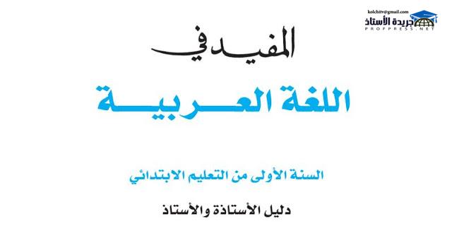 دليل الأستاذة و الأستاذ - المفيد في اللغة العربية للسنة الأولى ابتدائي 2018