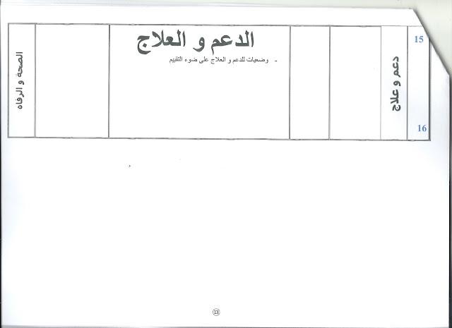 num%25C3%25A9risation0014 - تحميل مخطط الوحدة الثالثة لغة عربية س2