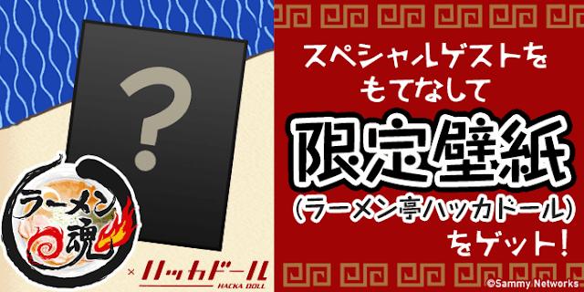 『ラーメン魂×ハッカドール』スペシャルゲストをもてなして限定壁紙をゲット!
