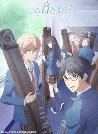 الحلقة 13 والأخيرة من انمي Kono Oto Tomare! مترجم تحميل و مشاهدة