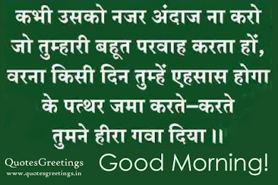 Good morning suvichar in hindi - KABHI AAPKO NAZAR