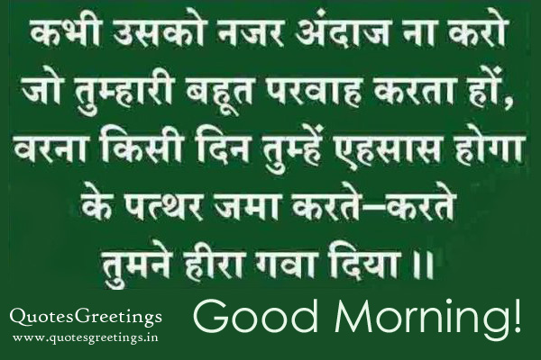 Good Morning Suvichar Wishes In Hindi Inspiring Thoughts Quotes