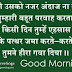 Good Morning Hindi Thoughts, Quotes, Suvichar Wallpapers