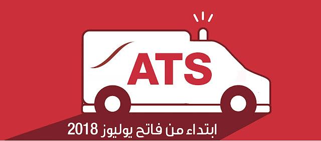 مؤسسة محمد السادس للتعليم تحدث خدمة جديدة و تحسن الإسعاف و النقل الصحي