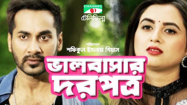Bhalobashar Dorpotro (2017) Bangla Natok Ft. Shojol & Alvi HDRip 720p