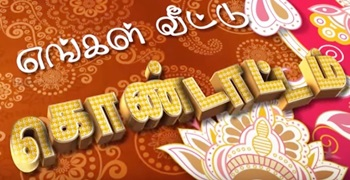 Sutharshan Bhavani Wedding | Engal Veetu Kondattam 25-06-2016 IBC Tamil Tv