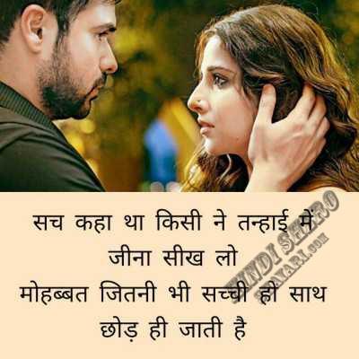 Sach Kaha Tha Kisi Ne Zakhmi Dil Shayari