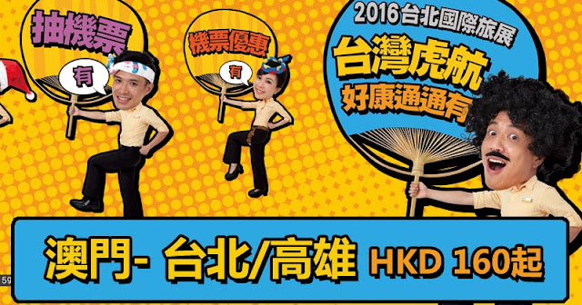 旅展優惠,台灣虎航 澳門飛 台北/高雄 單程HK$160起,今早(10月7日)早上10時已開賣!