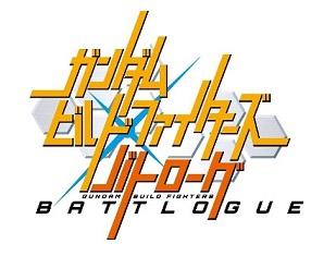 https://2.bp.blogspot.com/-LF-wZc3I5-E/WcONuCr3oLI/AAAAAAABByk/SkFAhsVrtCk6ysXeQltLGytX6h-yQslvwCLcBGAs/s1600/Gundam%2BBuild%2BFighters%2B-%2BBattlogue.jpg