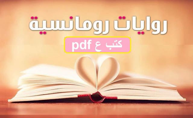 تحميل وقراءة روايات رومانسية pdf