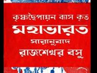 Mahabharat by Rajshekhar Basu Bengali PDF Download
