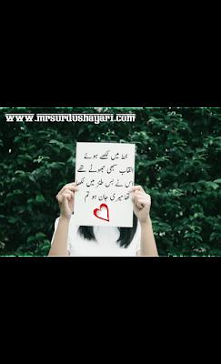Best shayari images in Urdu