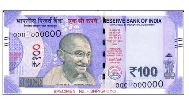 जल्द आएगा 100 रुपये का नया नोट, बढ़ी एटीएम ऑपरेटरों की सिरदर्दी