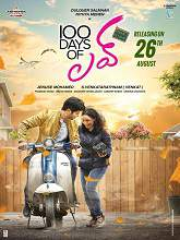 Watch 100 Days Of Love (2016) DVDScr Telugu Full Movie Watch Online Free Download