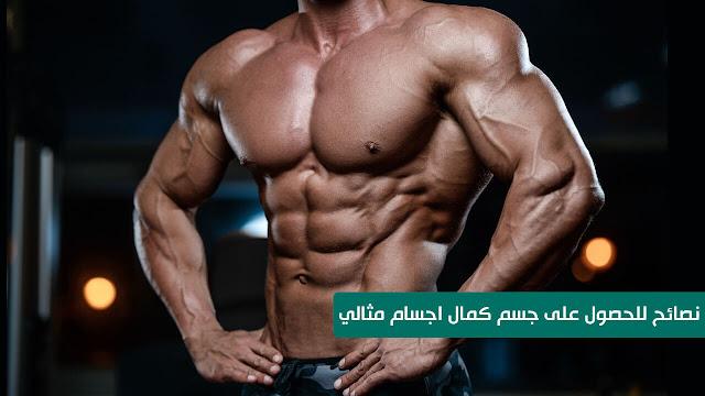 نصائح للحصول على جسم كمال اجسام مثالي