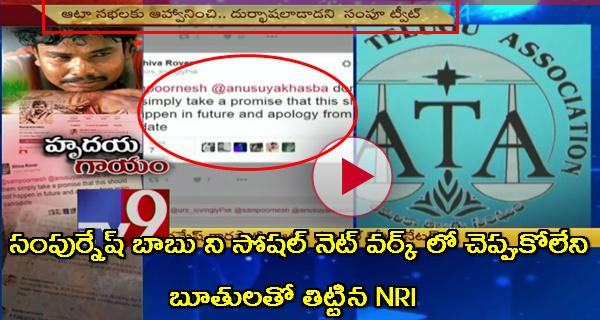 Burning Star Sampoornesh Babu insulted by ATA