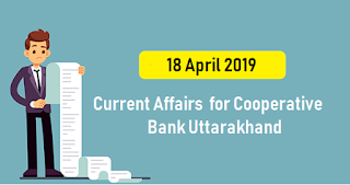 Current Affairs  for Cooperative Bank Uttarakhand - Attempt Quiz (18 April 2019)