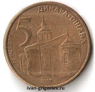 5 динара dinara 2007 года