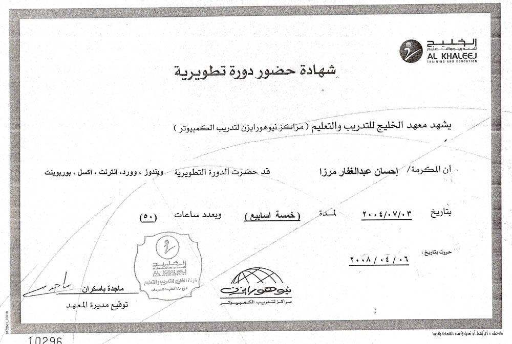 نموذج شهادة حضور دورة تدريبية Doc