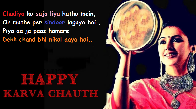 karva chauth romantic hindi shayari