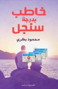 كتاب في كل قلب مقبره تحميل pdf