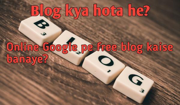 Blog kya hota he? Online google per free blog kaise banaye?