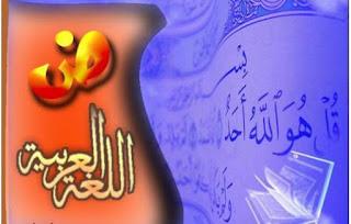 Percakapan Bahasa Arab Hari Raya Idul Fitri