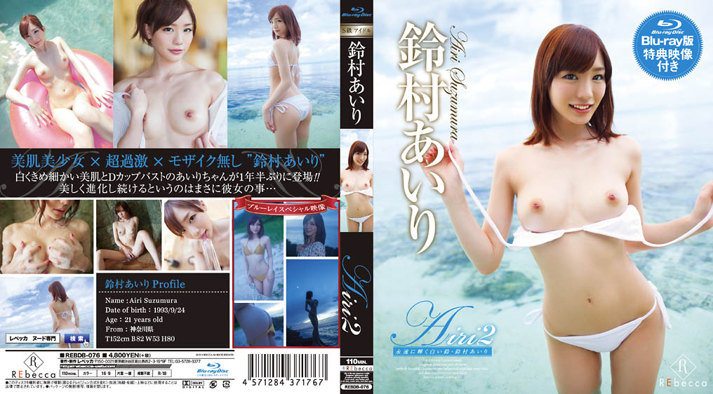 IDOL REBDB-076 Airi Suzumura 鈴村あいり – Airi2 Eien ni Kagayaku Shiroisuzu Airi2 永遠に輝く白い鈴 (Blu-ray), Gravure idol