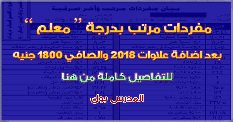 مفردات مرتب معلم بعد علاوات 2018 والراتب يصل لدرجة معلم إلي 1800 جنيه