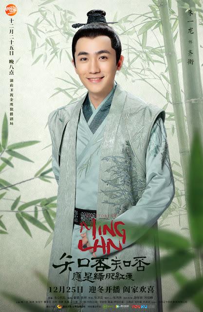 Story of Minglan cdrama Zhu Yilong