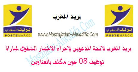 بريد المغرب لائحة المدعوين لإجراء الاختبار الشفوي لمباراة توظيف 08 عون مكلف بالعناوين