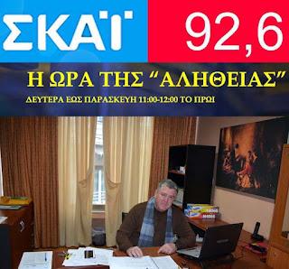 """Ο Διευθυντής Πρωτοβάθμιας Εκπαίδευσης Πιερίας Δημήτρης Συριανίδης στην """"Ωρα της Αλήθειας"""" στον ΣΚΑΪ 92,6. (ΒΙΝΤΕΟ)"""