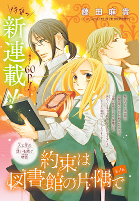 Maki Fujita inicia série sobre bibliotecária na Princess