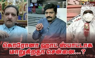 Special Debate | கொரோனா ஹாட்ஸ்பாட்டாக மாறுகிறதா சென்னை? | CoronaVirus | Covid-19 | Chennai Updates