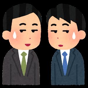 気まずい表情の人たちのイラスト(スーツの男性)