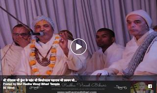 Thakur Shri Gore Lal Ji Kunj Vrindavan