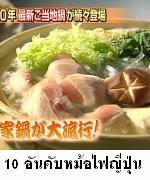 10 อันดับอาหารหม้อไฟญี่ปุ่น