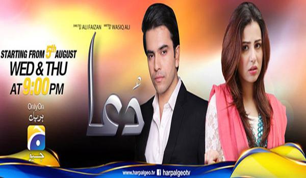 Dua Episode 16 Full Geo Tv Drama serial   Watch Online Hum