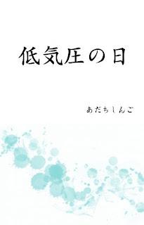 http://adachishingo.net/bib/i/?book=teikiatsu