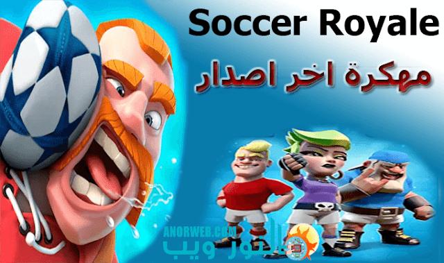 تحميل لعبة Soccer Royale مهكرة اخر اصدار للأندرويد