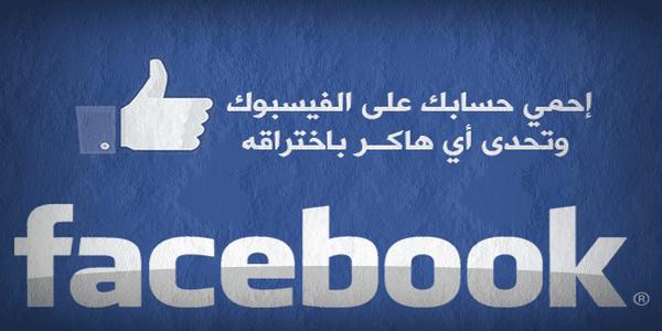 أفضل-الطرق-لحماية-حساب-فيسبوك-من-الاختراق