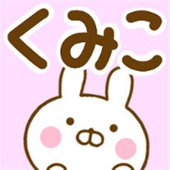 Rabbit Usahina kumiko