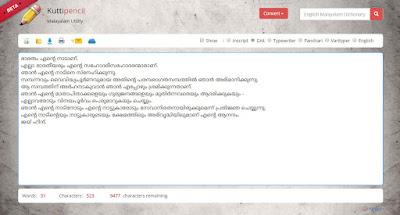 Kuttipencil.in Screenshot