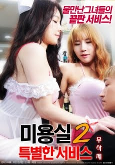Beauty Salon Special Services 2 (2018) Uncut
