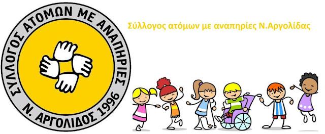 Ετήσια Γενική Συνέλευση του Συλλόγου Ατόμων με Αναπηρίες Νομού Αργολίδας