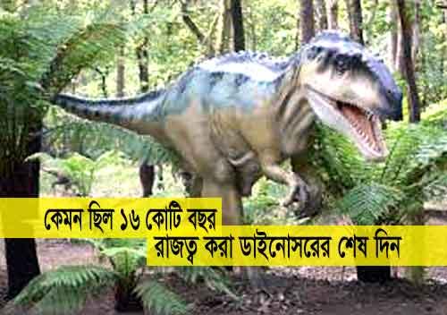 ডাইনোসরের-শেষ-দিন, dinosaurs-last-day