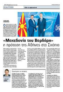 """Καμία αναφορά του όρου """"Μακεδονία"""" στο όνομα των Σκοπίων!"""