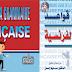 كتاب استعمال قواعد اللغة الفرنسية Usage de la Grammaire Française